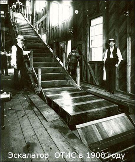 История эскалатора