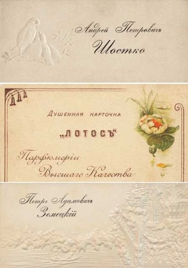 История визитной карточки