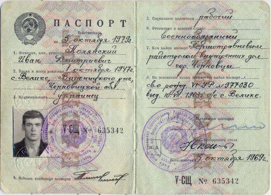 выглядел Человека в федеральном розыске паспорт у него действителен мой