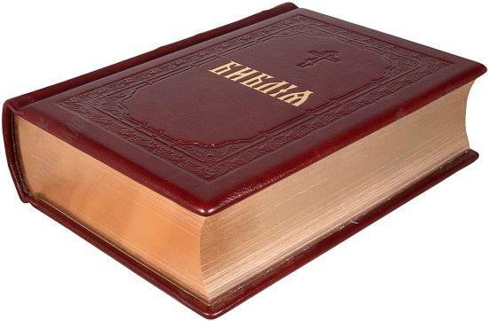 История Библии